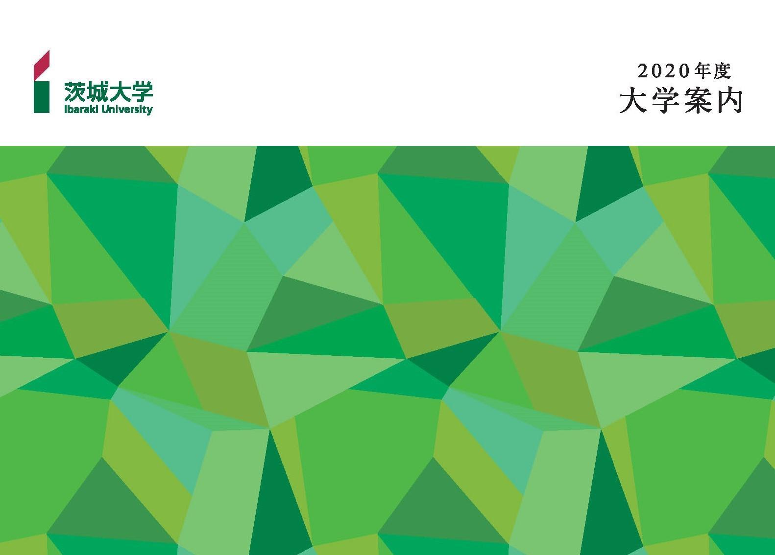 2020年度版「茨城大学案内」にてSDGs、GLEC特集が掲載