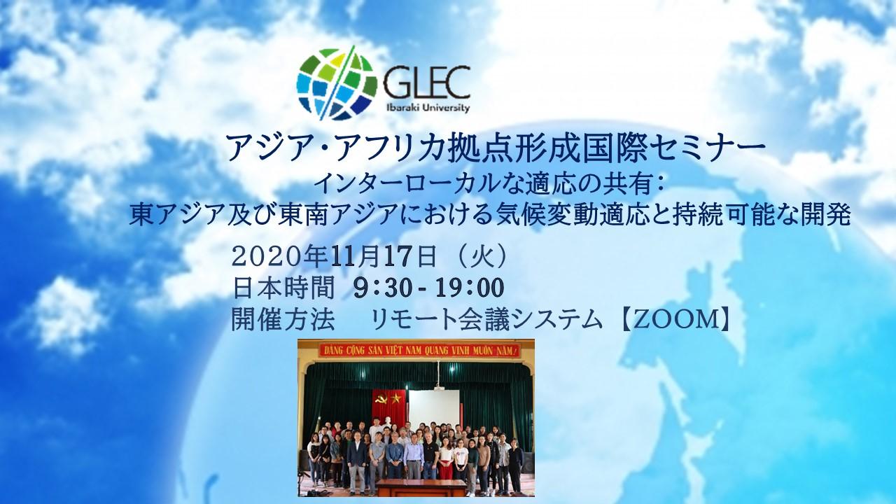 アジア・アフリカ拠点形成国際セミナー(11/17)