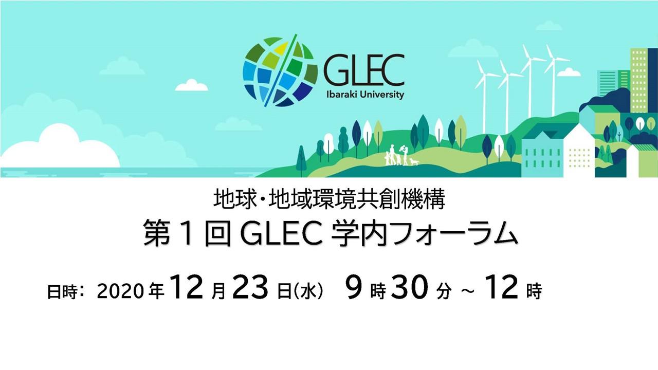 (終了しました)第1回GLEC学内フォーラム開催