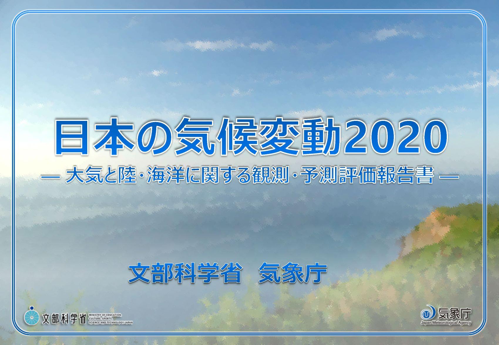 文科省・気象庁「日本の気候変動2020」の公表