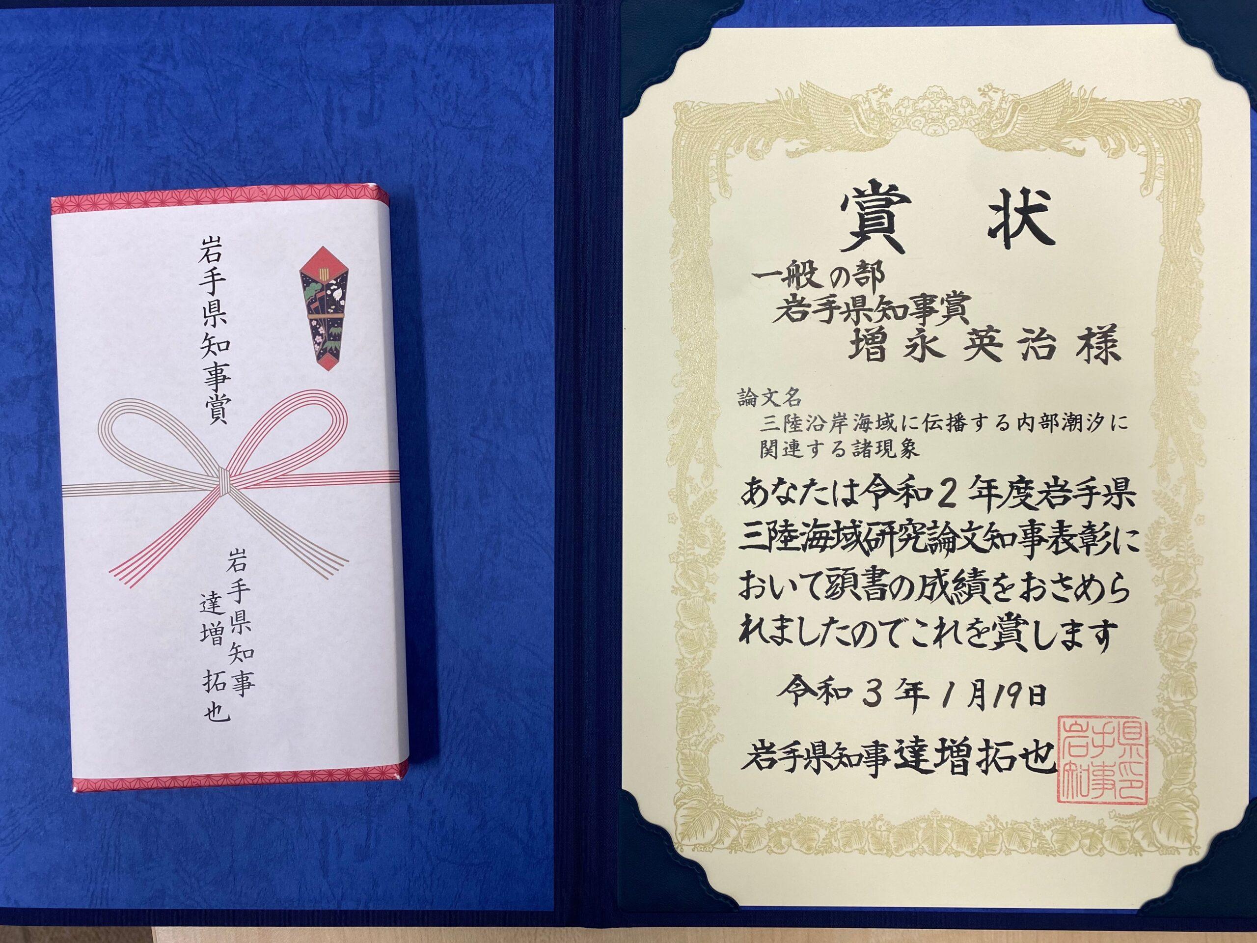 増永助教が「三陸海域研究論文知事表彰(岩手県知事賞)」を受賞しました。