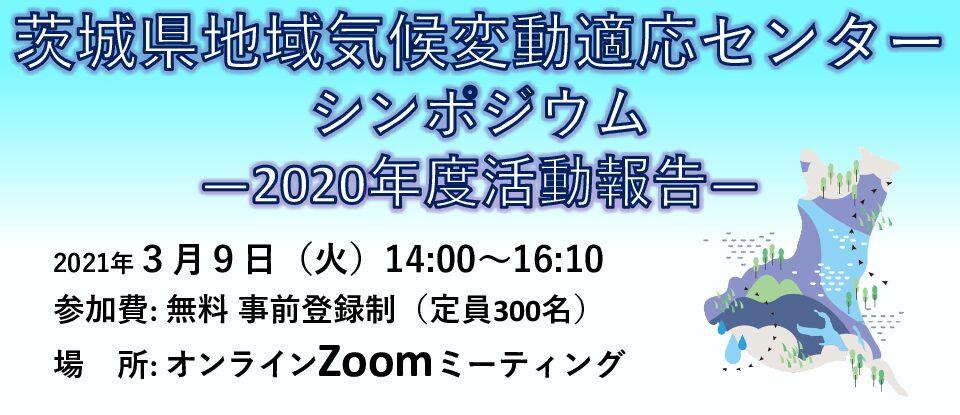 (終了しました)茨城県地域気候変動適応センター シンポジウムー2020年度活動報告ー(3/9)