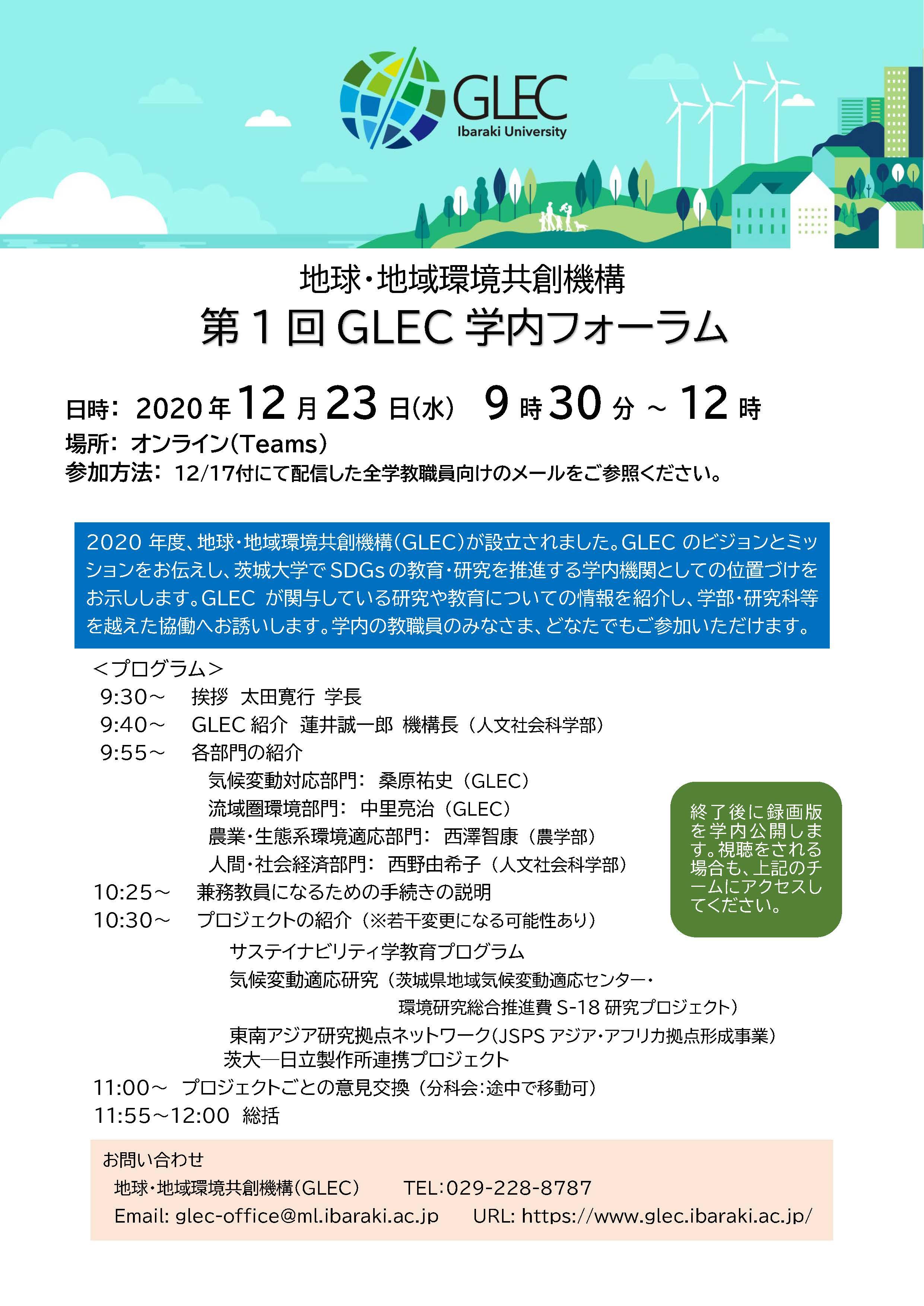 (開催報告)第一回GLEC学内フォーラム(12/23)