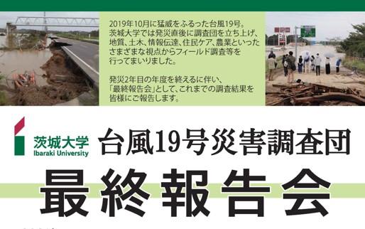 台風19号災害調査団最終報告会(2/5)
