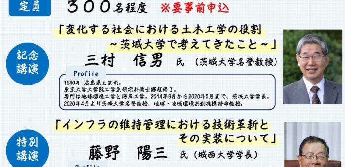 (終了しました)三村元学長退任記念シンポジウム「土木技術者に求められる資質とは?」(3/1)