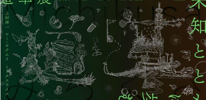 (報告)水戸芸術館とのコラボ企画「道草資料室」開かれる(2020/8/29~11/8)