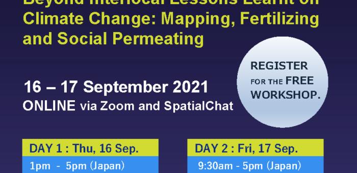 気候変動適応研究拠点形成国際ワークショップ(9/16-17)